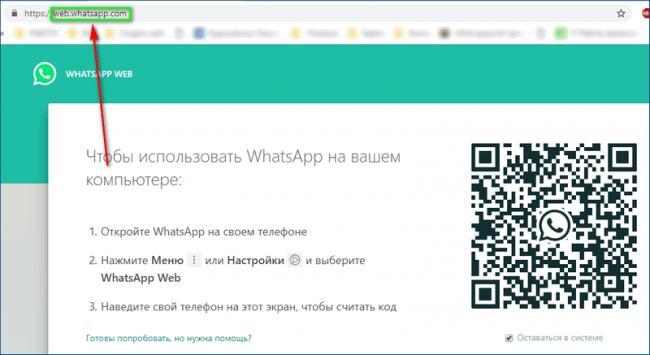 Сайт-Ватсап-Веб.png