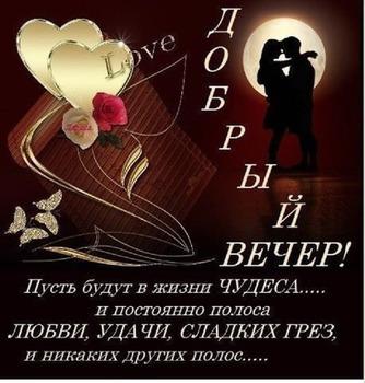 Добрый вечер - любви и удачи!