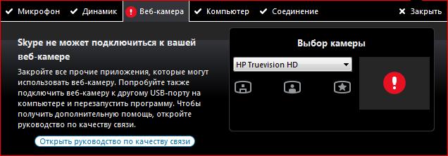 skype-ne-mozhet-podklyuchitsya-k-vashey-veb-kamere.png