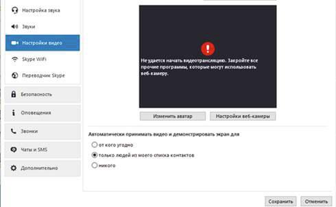 videotranclyaciya-skype-1.jpg