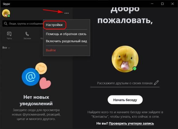 kak-otklyuchit-vidzhet-skype2.jpg