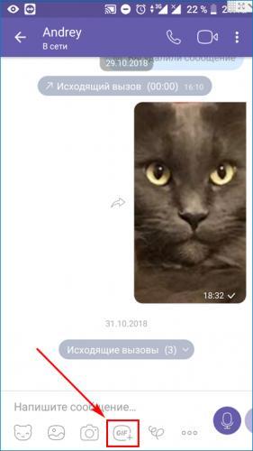 nazhat-na-poisk-v-viber.png