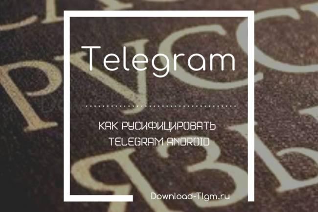 Kak-rusifitsirovat-Telegram-Android.jpg