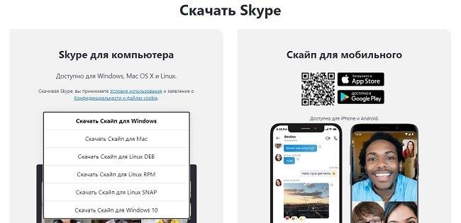 chtk-skype2-650x315.jpg
