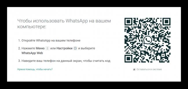 Kak-polzovatsya-WhatsApp-Web.png