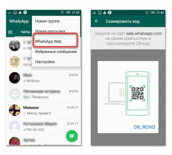 Kak-prochitat-chuzhuyu-perepisku-v-WhatsApp.png