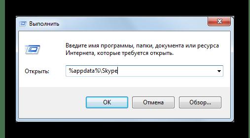 Oshibka-vvoda-vyivoda-Skayp-5.png