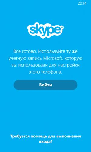 1402771130_skype_support_01-614x1024.png