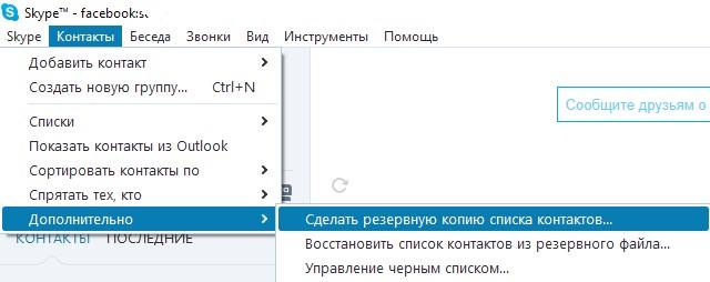 copy-contact-skype.jpg