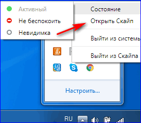 bystroe-otkrytie-skype.png
