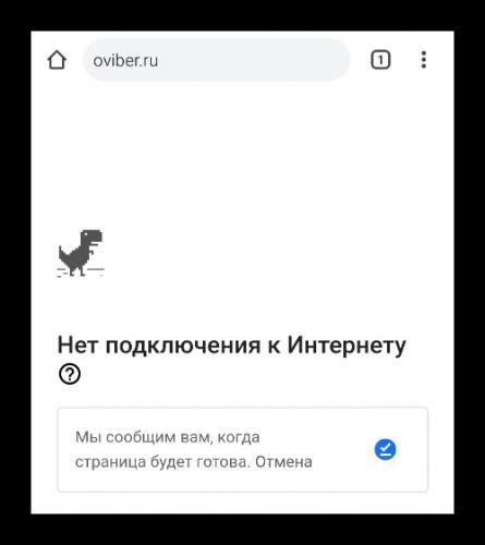 Net-podklyucheniya-k-internetu-na-Android-smartfone.png