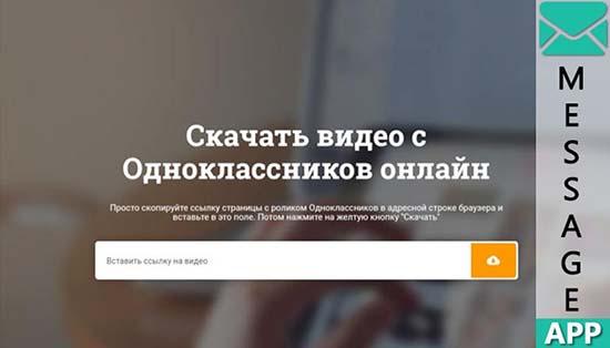 kak-iz-odnoklassnikov-pereslat-video-v-vatsap2.jpg