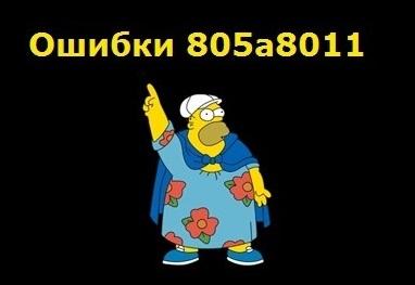 error_805a8011_lumia.jpg