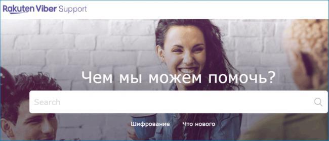 Portal-tehnicheskoj-podderzhki-Viber.png