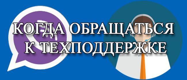 Kogda-obrashhatsya-k-tehpodderzhke.png