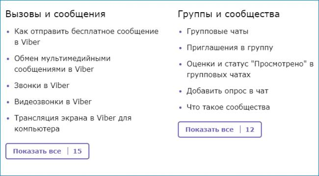 Voprosy-tehpodderzhi-Viber.png