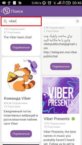 kak-najti-gruppu-v-viber-2.jpg