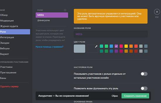 cvetnoj-tekst-v-diskorde3.jpg