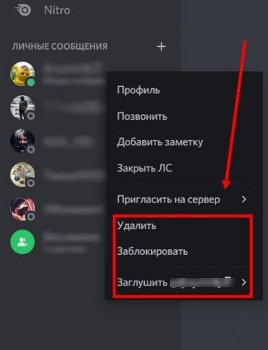 kak-otklyuchit-bota-v-diskorde2.jpg
