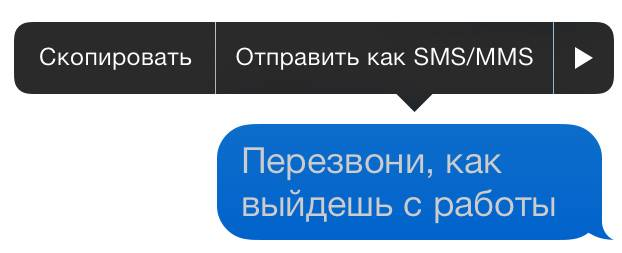 how-to-push-an-sms-instead-of-imessage-in-iphone.jpg