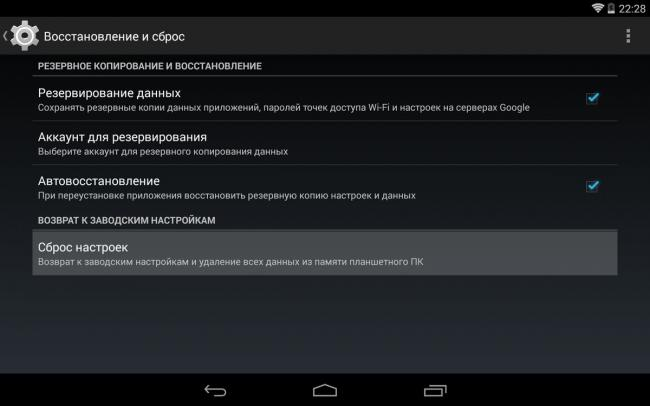 5.-sbros-nastroek-telefona-na-operacionnoj-sisteme-android.jpg