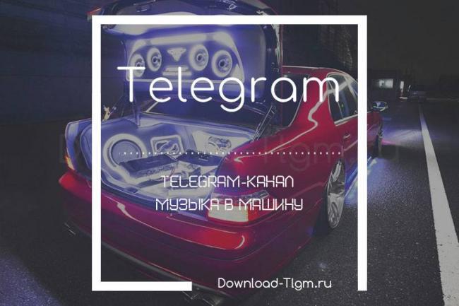 Telegram-kanal-muzyka-v-mashinu.jpg