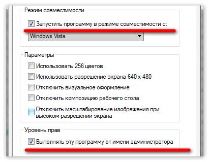 rezhim-sovmestimosti-i-zapusk-ot-admina.png