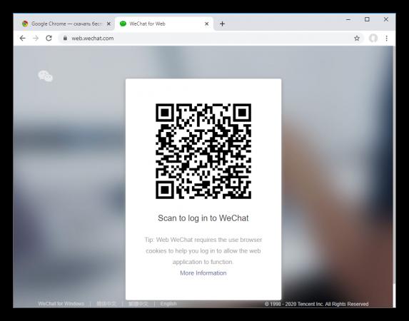 Forma-avtorizatsii-v-WeChat-Online.png