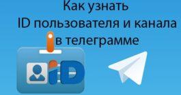 telegram-user-id-265x140.jpg
