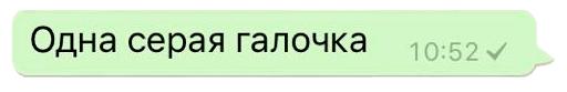odna-seraya-galochka.png