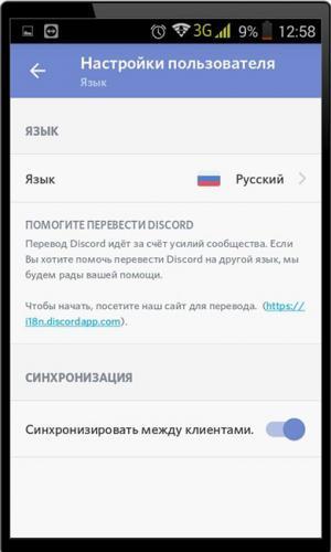 Russkij-interfejs-v-Diskorde.jpg