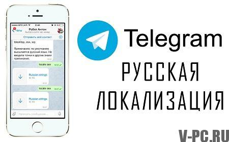 телеграмм-русская-версия.jpg