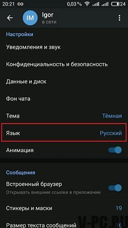 телеграмм-на-русском-смартфон.jpg