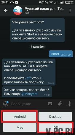 установить-русский-язык-в-телеграмм.jpg