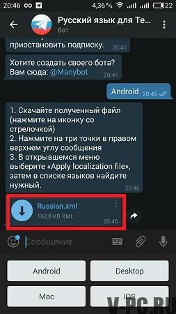 русский-язык-для-телеграмма-скачать.jpg