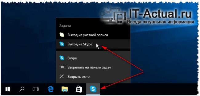 How-to-fix-skype-not-calling-6.png