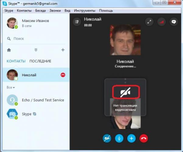 Vklyuchenie-translyatsii-videosignala-v-Skype.png