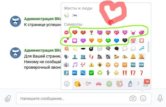 znachenie_smajlikov-serdechek_v_messendzherah_1.jpg
