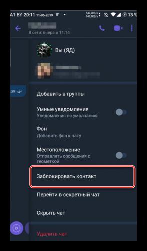 Punkt-blokirovki-kontakta.png
