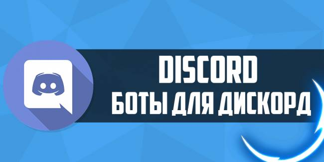 boti-discord.jpg