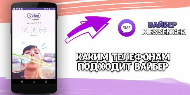 modeli-telefonov-viber-2.jpg
