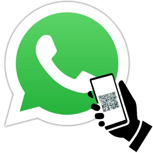 kak-proskanirovat-kod-v-whatsapp.png