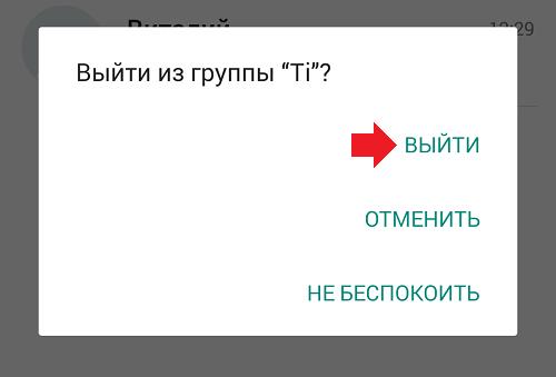 kak-vyjti-iz-gruppy-v-votsap-na-telefone4.png
