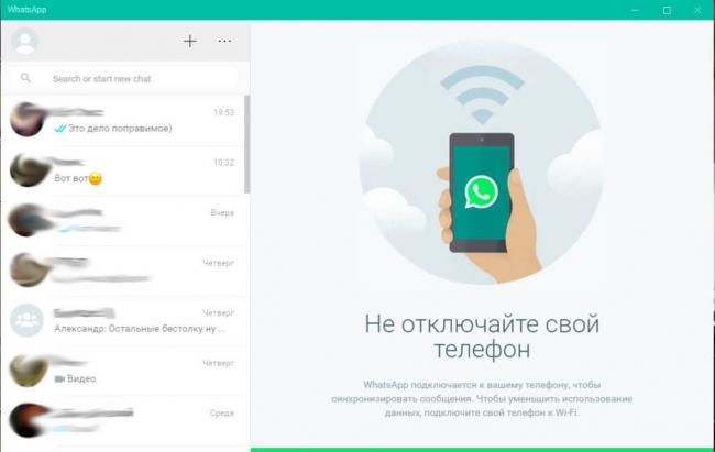 kak-ustanovit-whatsapp-na-kompyuter-2-1024x648.jpg