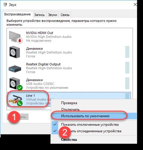Ustanovka-line-1-v-kachestve-ustrojstva-po-umolchaniyu-dlya-Diskorda.png