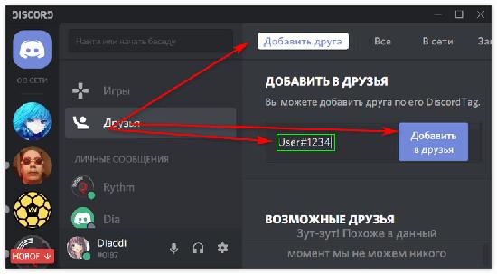 kak-dobavit-v-diskorde-v-druzya3.png