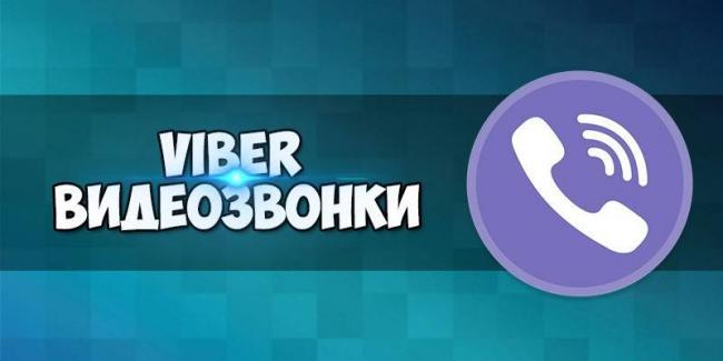 videozvonki-viber-1.jpg