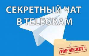 1583811698_sekretnyj-chat.png