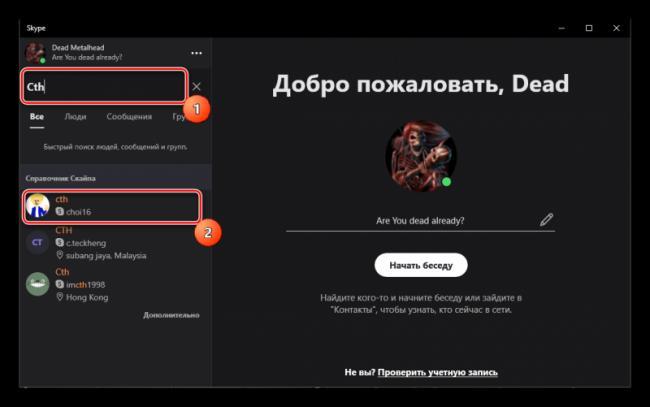 Poisk-kontaktov-v-Skajpe-e1571366282358.png