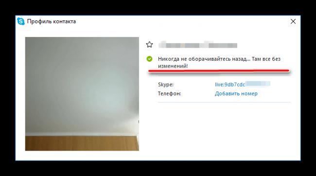 Status-kontakta.png